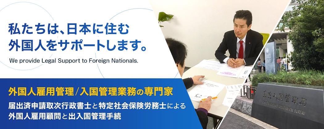 外国人雇用管理/入国管理業務の専門家。届出済申請取次行政書士と特定社会保険労務士による外国人雇用顧問と出入国管理手続